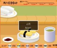 寿司タイピング練習
