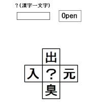 itagorakanji2.jpg